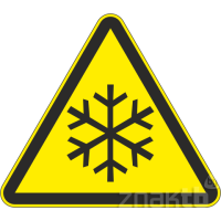 110 Знак Осторожно! Холод код W17