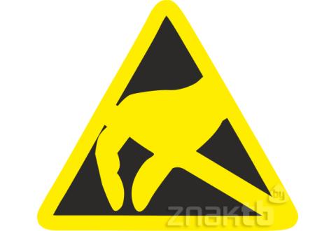Знак Осторожно! Статическое электричество
