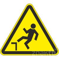 128 Знак Осторожно! Возможно падение с высоты код W15