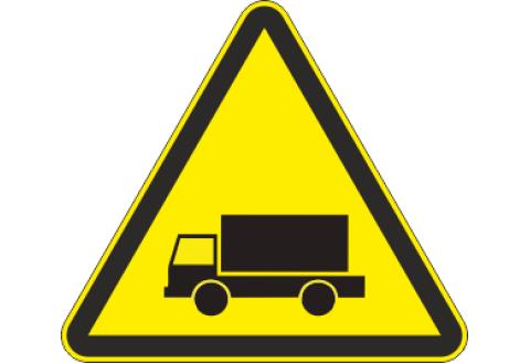 537 Знак берегись автомобиля