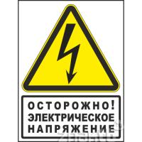 500 Знак Осторожно! Электрическое напряжение (с поясняющей надписью)