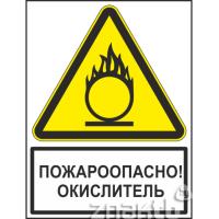 505 Знак Пожароопасно! Окислитель (с поясняющей надписью)