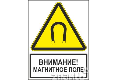 506 Знак Внимание! Магнитное поле (с поясняющей надписью)
