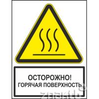 507 Знак Осторожно! Горячая поверхность (с поясняющей надписью)