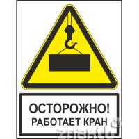 508 Знак Осторожно! Работает кран (с поясняющей надписью)