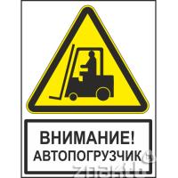 513 Знак Внимание! Автопогрузчик (с поясняющей надписью)