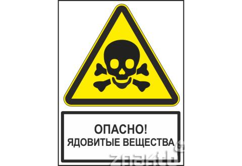 514 Знак Опасно! Ядовитые вещества (с поясняющей надписью)