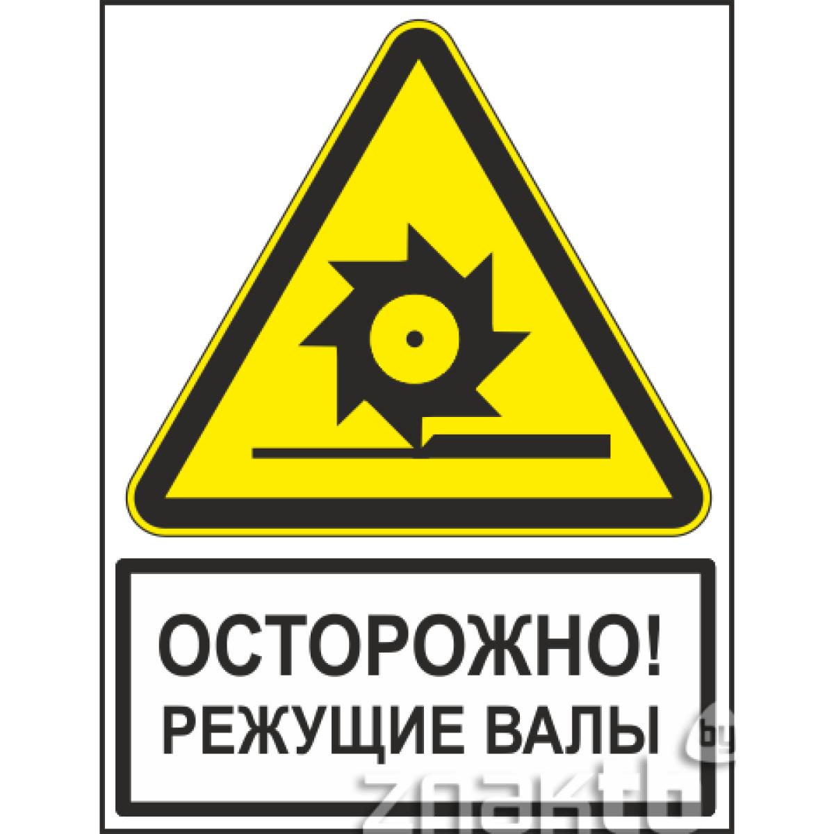 521 Знак Осторожно! Режущие валы (с поясняющей надписью)
