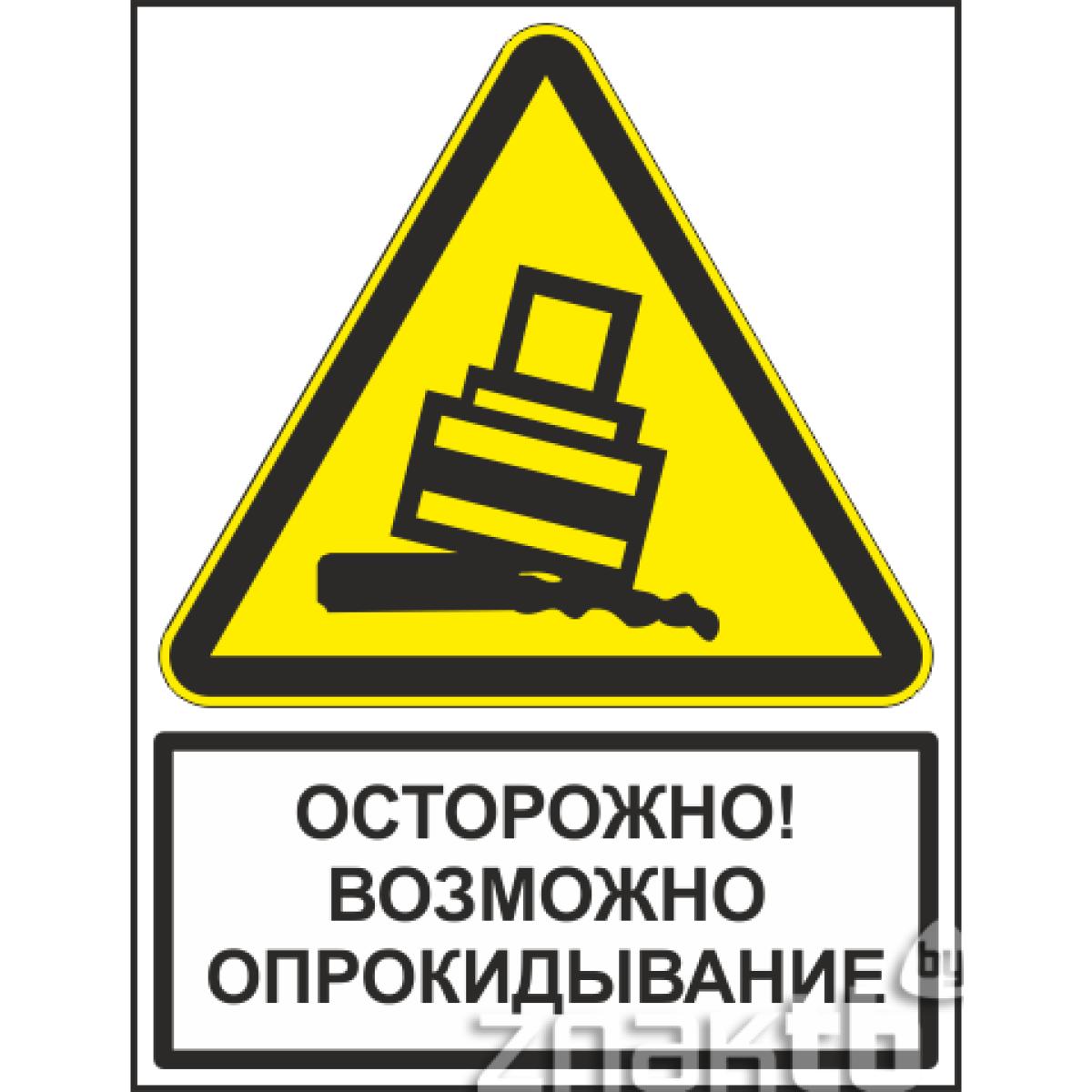 525 Знак Осторожно! Возможно опрокидывание (с поясняющей надписью)