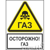 531 Знак Осторожно! Газ (с поясняющей надписью)