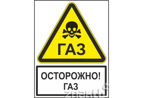 Знак Осторожно! Газ (с поясняющей надписью)