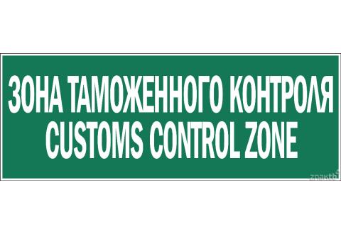 931 Зона таможенного контроля (Сustoms control zone)