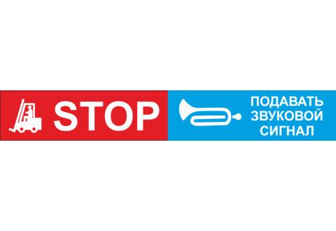 451 Знак Stop Подавать звуковой сигнал