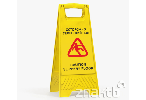 7975 Знак Осторожно скользкий пол CAUTION SLIPPERY FLOOR на двух языках