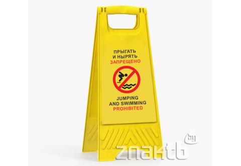 Знак Прыгать и нырять запрещено