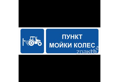 264 Табличка пункт мойки колес