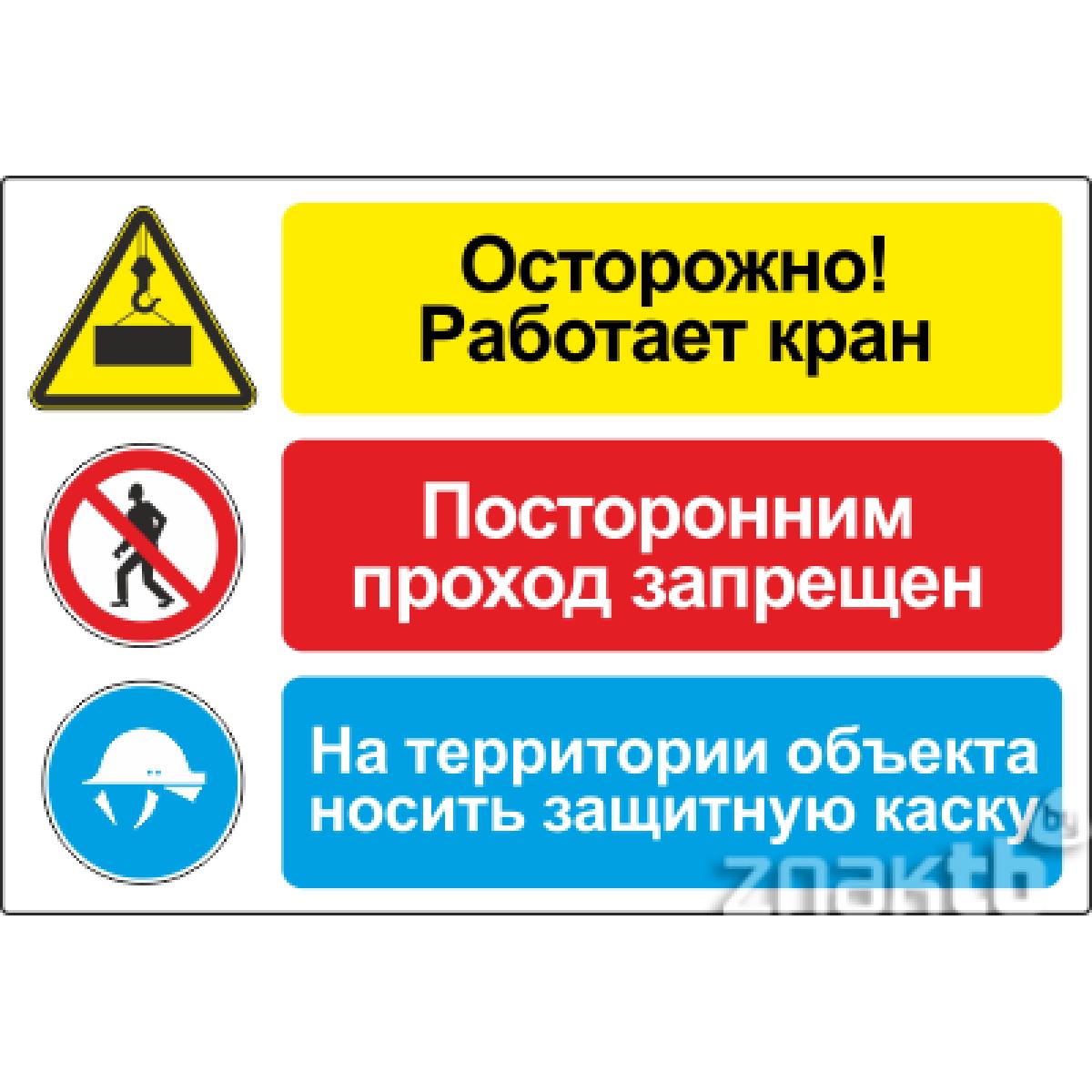 251 Плакат со знаками со знаками Осторожно! Работает кран. Посторонним проход запрещен. На территории объекта носить защитную каску