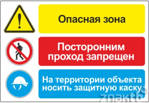 252 Плакат со знаками со знаками Опасная зона. Посторонним проход запрещен. На территории объекта носить защитную каску
