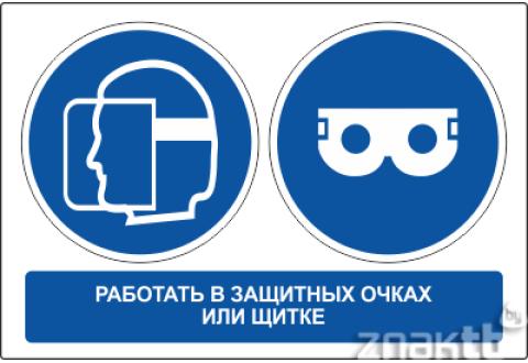 254 Плакат со знаками Работать в защитных очках или щитке