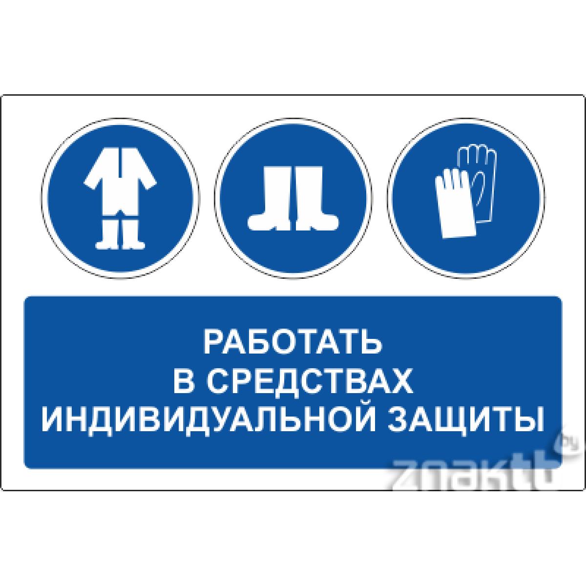 Плакат со знаками Работать в средствах индивидуальной защиты