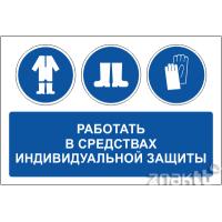 256 Плакат со знаками Работать в средствах индивидуальной защиты