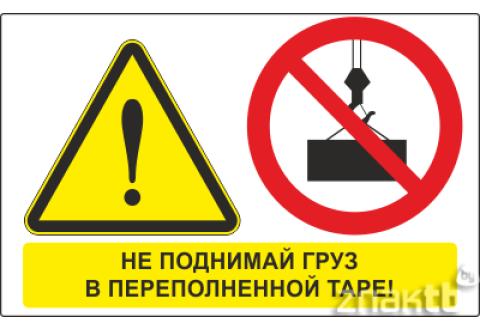 258 Плакат со знаками Не поднимай груз в переполненной таре!