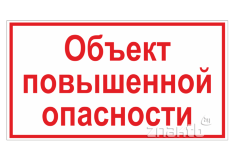Табличка Объект повышенной опасности