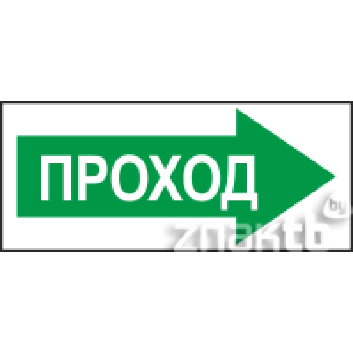 282 Знак Проход (направо)