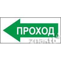 283 Знак Проход (налево)