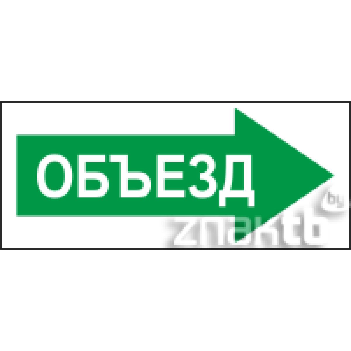"""Стрелка вправо """"Объезд"""""""