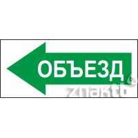"""284 Стрелка влево """"Объезд"""""""