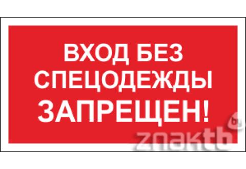 286 Табличка Вход без спецодежды запрещен