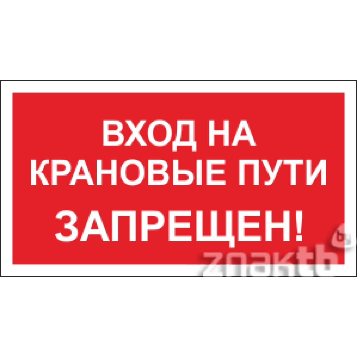 287 Табличка Вход на крановые пути запрещен