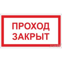 292 Табличка Проход закрыт