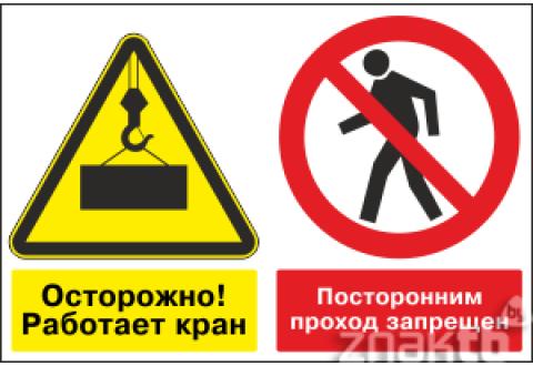 477 Плакат со знаками Осторожно! Работает кран и Посторонним проход запрещен