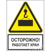 508 Знак Осторожно!  Работает кран