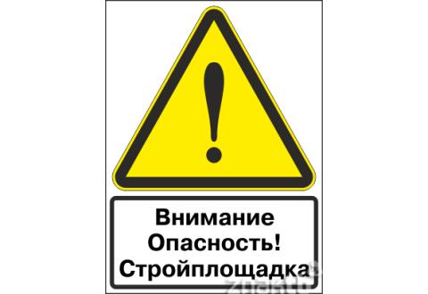 541 Знак Внимание!  Опасность! Стройплощадка