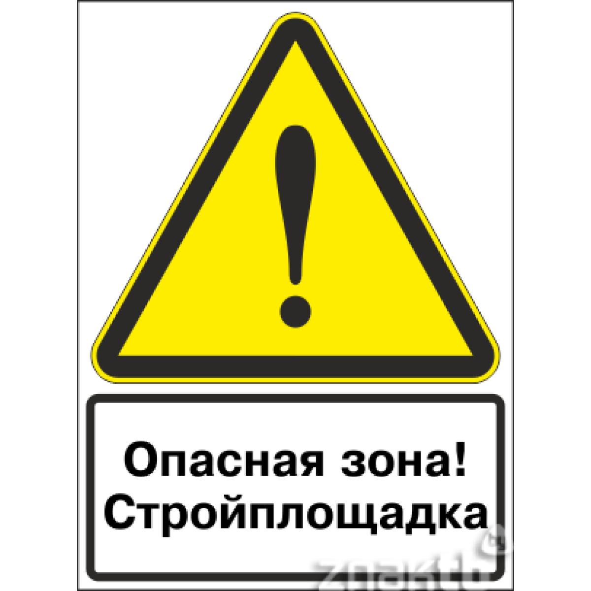 Знак Опасная зона! Стройплощадка