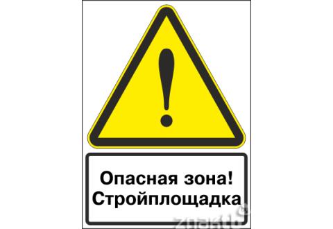 542 Знак Опасная зона! Стройплощадка