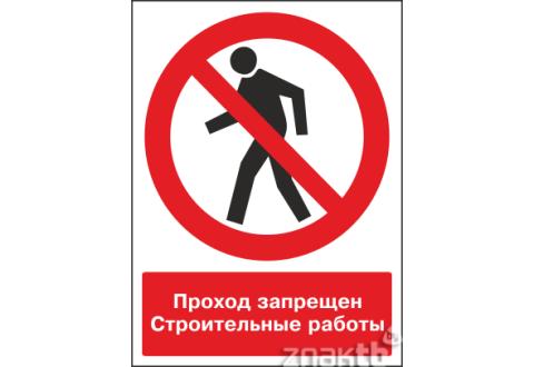 560 Знак Проход запрещен. Строительные работы