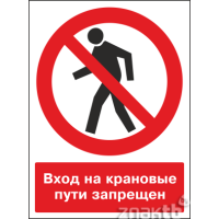 561 Знак Вход на крановые пути запрещен