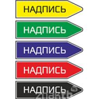 Стрелки для маркировки трубопроводов с надписью