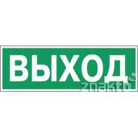 036 Знак Эвакуационный (запасный) выход  код Е22