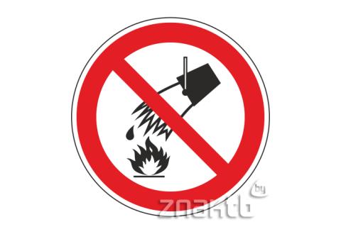 053 Знак Запрещается тушить водой код Р04