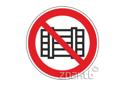 055 Знак Запрещается загромождать проходы и складировать код Р12