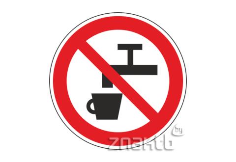 056 Знак Запрещается использовать в качестве питьевой воды код Р05