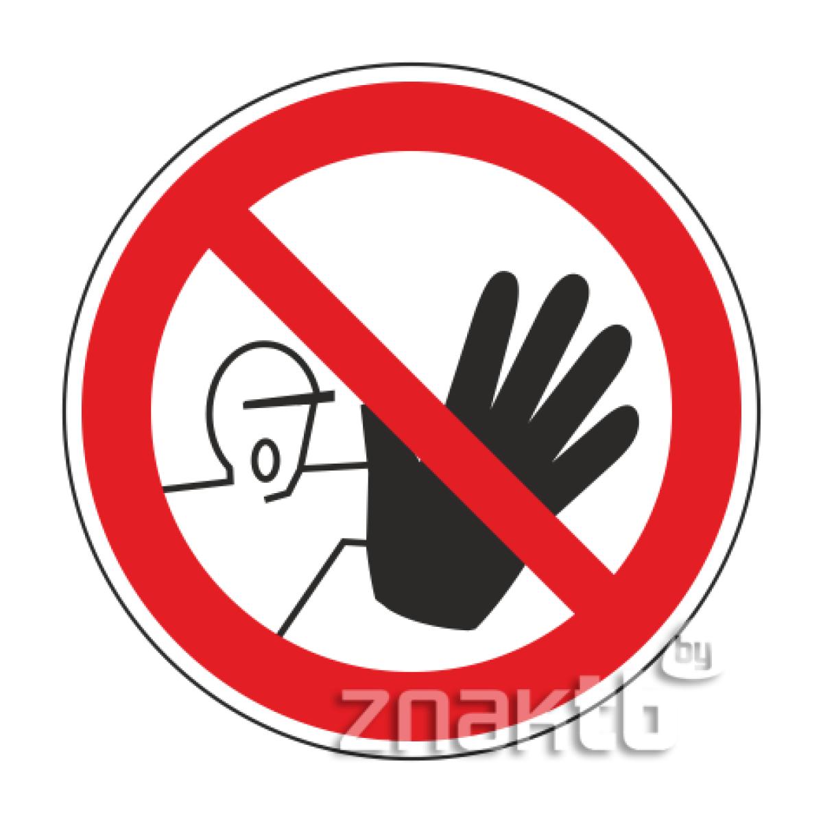 057 Знак Доступ посторинним запрещен код Р06