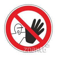 057 Знак Доступ посторонним запрещен код Р06