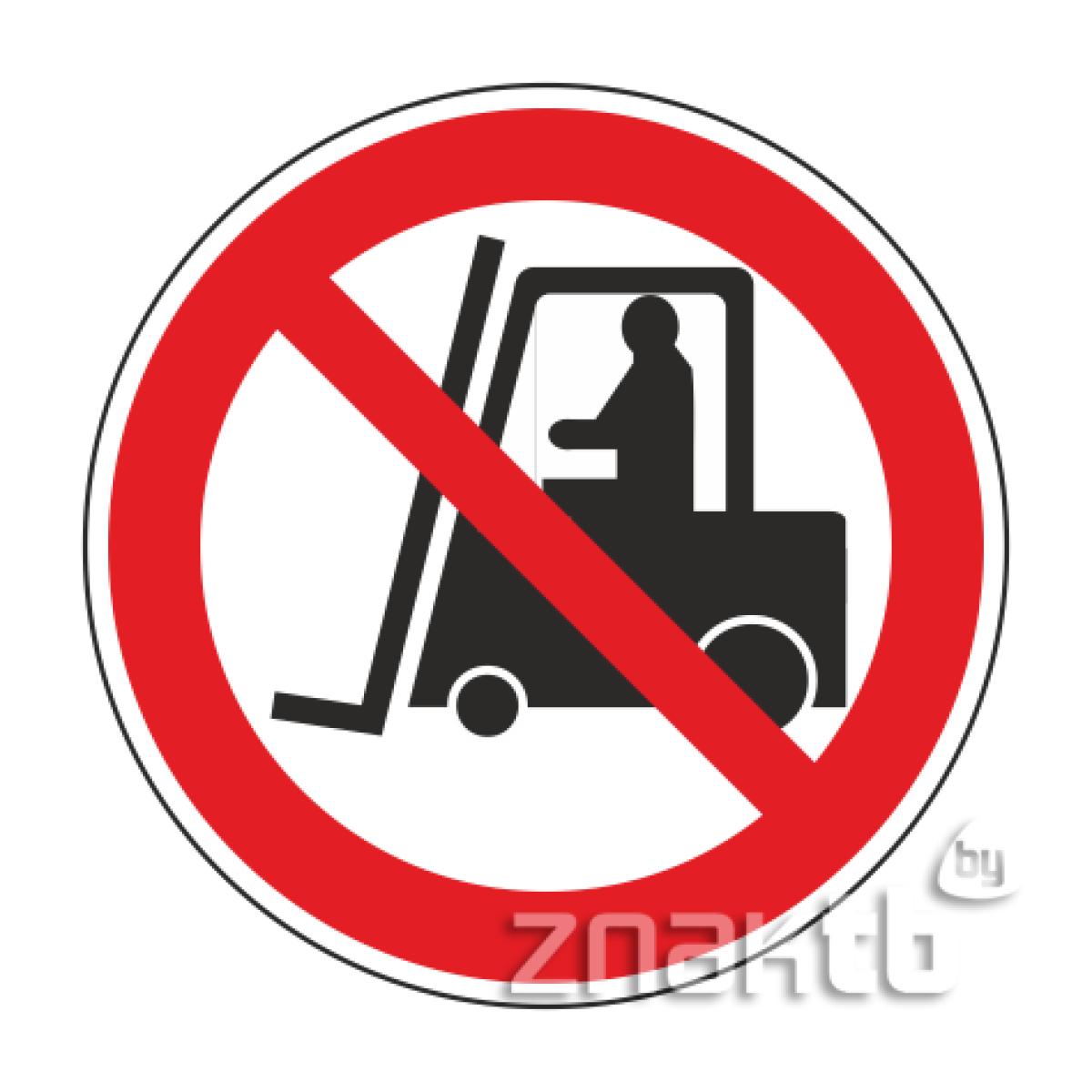 Знак Запрещается движение средств напольного транспорта код Р07