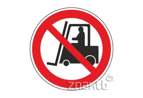 058 Знак Запрещается движение средств напольного транспорта код Р07
